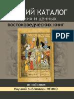 Kratkiy Katalog Redkikh i Tsennykh Vostokovedcheskikh Knig Iz Sobraniya Nauchnoy Bibliotek MGIMO 1