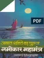 Anant Shakti Ka Punj Namokar Mahamantra