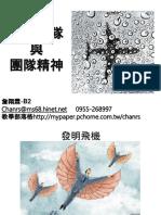 106.05.26-B2-工作團隊與團隊精神-環安系-詹翔霖老師