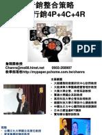 107.01.13-2-南科自造基地-行銷整合策略-創業行銷4P+4C+4R -詹翔霖教授