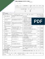 「微型創業鳳凰貸款」受理申請文件審查表、申請書及切結書 詹翔霖顧問106版