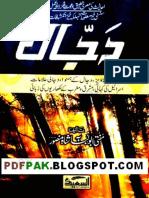 Dajjal 3 [PdfPak.blogspot.com]