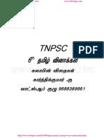 220 Tnpsc Study Material 6th Tamil