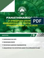 2015-12-04 Panathinaikos_fc_super League Proposals Presentation