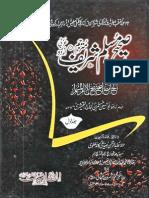 Sahih Muslim (Vol 1) Tarjumah by Shaykh Muhammad Abdullah