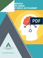 alzheimer_entipo-enimerosis_final.pdf