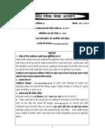 Notification CDSE I 2018 Hindi