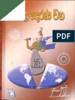 HelaDeranaWaga.pdf