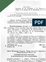 Количественные методы (1984)