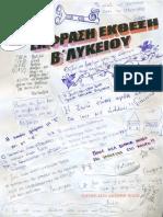 Διαγράμματα Έκθεσης Β Λυκείου - taexeiola.gr.pdf