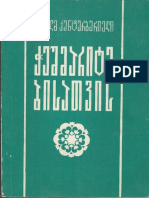ანსელმ კენტერბერიელი -ჭეშმარიტებისათვის.pdf