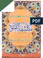 Mukashifat-ul-Quloob By Imam Ghazali (Urdu)