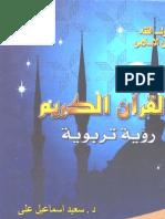 القرآن الكريم رؤية تربوية