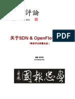 SDN和OpenFlow的思考.pdf