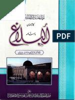 Monthly Albalagh Rabius Sani 1439