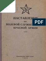 Наставление По Полевой Службе Штабов Красной Армии