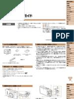 Ixy170 160 150 Cu Jaデジカメマニュアル