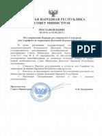 970c9719124965c2d93bf015d195bc0e тарифы надбавки.pdf