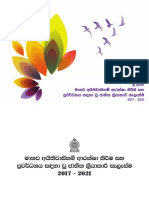 Sinhala Book (All Pages)