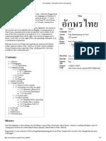 Thai Alphabet - Wikipedia, The Free Encyclopedia