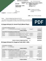 Απόφαση χρηματοδότησης ΠΔΕ 2017 ΑΑ#082 (70ΕΥ465ΧΙ8-4ΑΔ) 1η Αυγούστου (04.08.2017) (ν).pdf