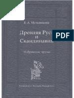 Елена Мельникова-Древняя Русь и Скандинавия(117p).pdf