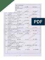 Gujarati Test Exam-1
