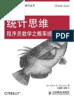 统计思维:程序员数学之概率统计[6寸PDF Mobi Epub Kindle版]