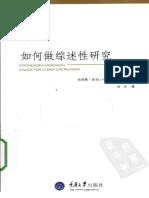 【万卷方法丛书】如何做综述性研究 by 哈里斯.库.pdf