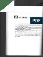 评估:方法与技术中文版8—9章.pdf