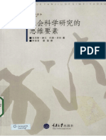 社会科学研究的思维要素.pdf