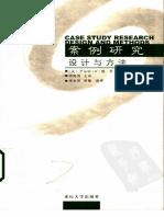 案例研究设计与方法-罗伯特.K.殷-重庆.pdf