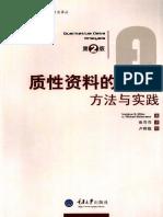 M·B·迈尔斯_2008_质性资料的分析:方法与实践(.pdf