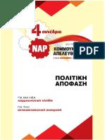 Apofasi_4o_Synedriou.pdf