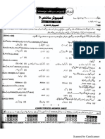 Computer 9th From Chapter 1 to 4 Urdu