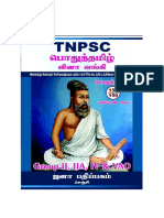 Jana TNPSC Tamil Question Bank Ad Sample Pages Final