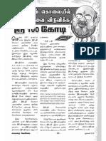 Justice Loya Article