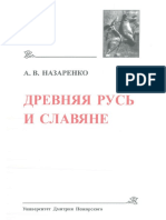 Древняя Русь и славяне - Александр Назаренко.pdf