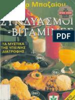 Κώστας Μπαζαίος - Συνδυασμοί Τροφών - Βιταμίνες.