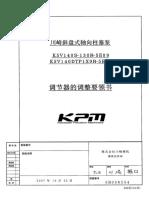 KR3S-5E09(K5V140S140DTP)调节器调整要领书[1].pdf