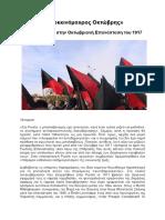 «Ο κοκκινόμαυρος Οκτώβρης».pdf