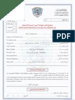 Qatar PCC application  form.pdf