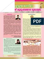 Koottayma 2018 ( The Newsletter of Pakalomattom Kuzhinapurath Kudumbayogam)