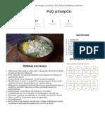 Ρυζι μπασματι.pdf