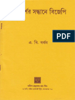 Matadarsher Sandhane BJP-A B Bardhan