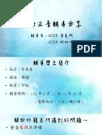 華語正音輔導分享 內嵌