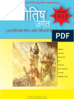 1 Jyotish Jagat Jan 2018 ज्योतिष जगत