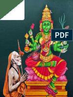 Kamakshi and Kamakoty