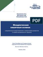 Colici abdominale functionale copii.pdf