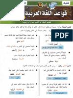 clic-4am-arabic.pdf